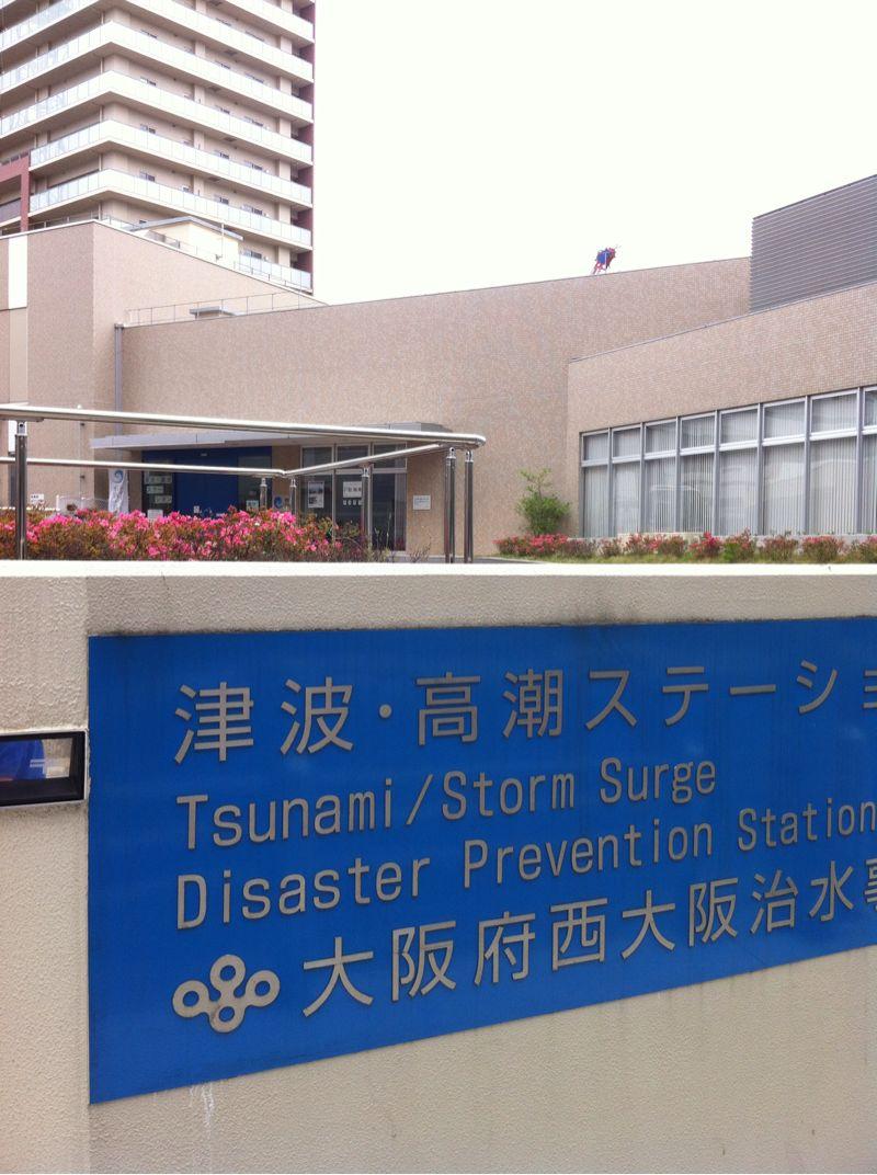 高潮って何?と思った人は『津波・高潮ステーション』(大阪市西区)に子供と行ってみよう!