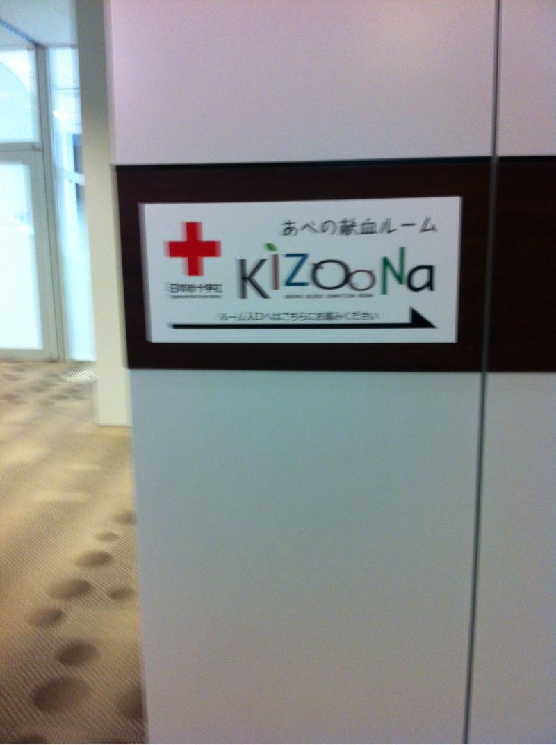 127回目の献血 in あべの献血ルーム