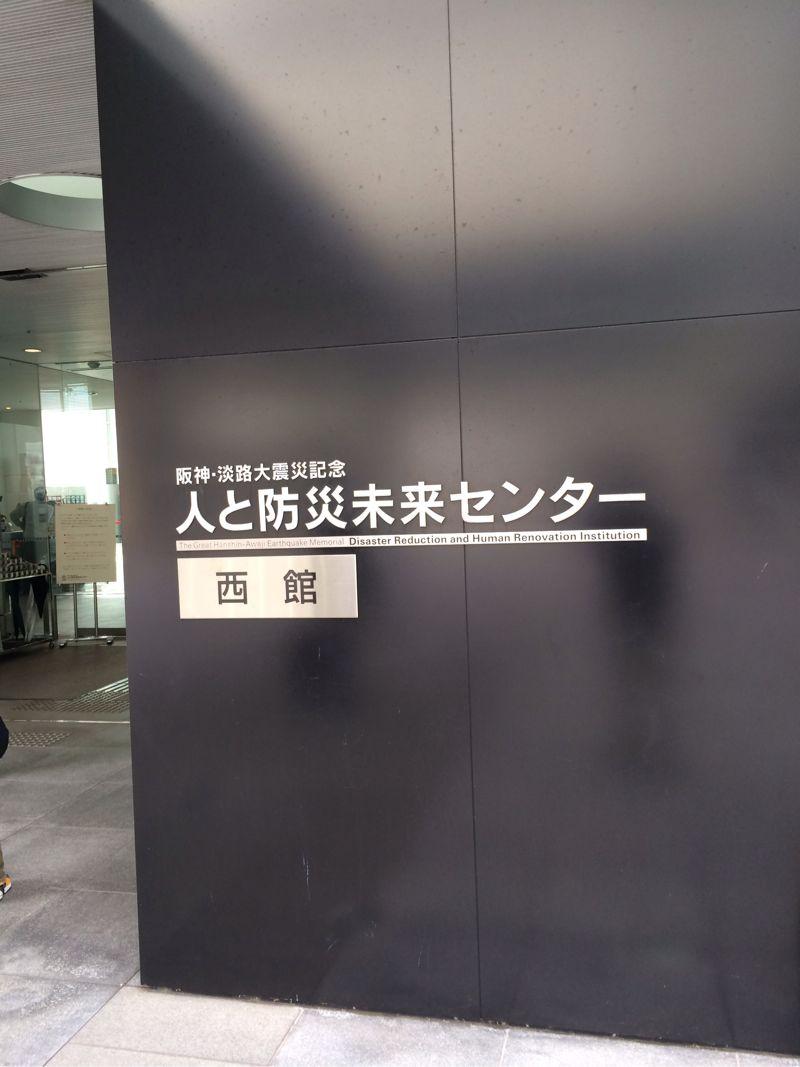人と防災未来センター(神戸市)に行ってきた