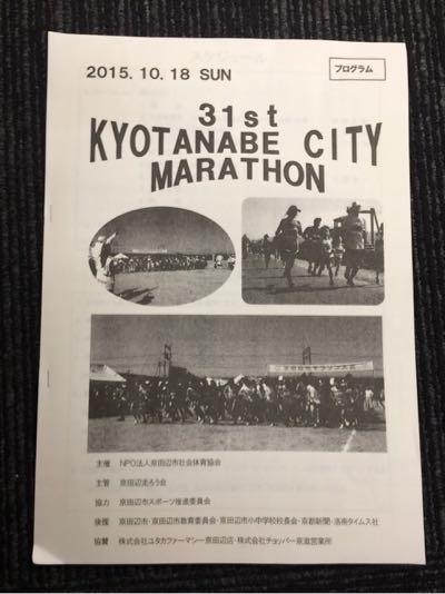 第31回 京田辺市マラソン大会に出てみた