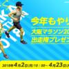ケイ・オプティコム「大阪マラソン2018」出走権 抽選結果のお知らせが届いた