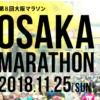 大阪マラソン2018が追加抽選をやるってよ。結果発表は7月23日(月)10時です。