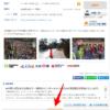 【奈良マラソン2018】クリック合戦に勝つための最終チェック