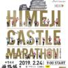 数学が苦手な文系の俺が姫路城マラソン2019の当選確率を計算してみたよ。