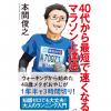 「40代から最短で速くなるマラソン上達法  本間 俊之氏著」を読んで響いた所【マラソン本レビュー】