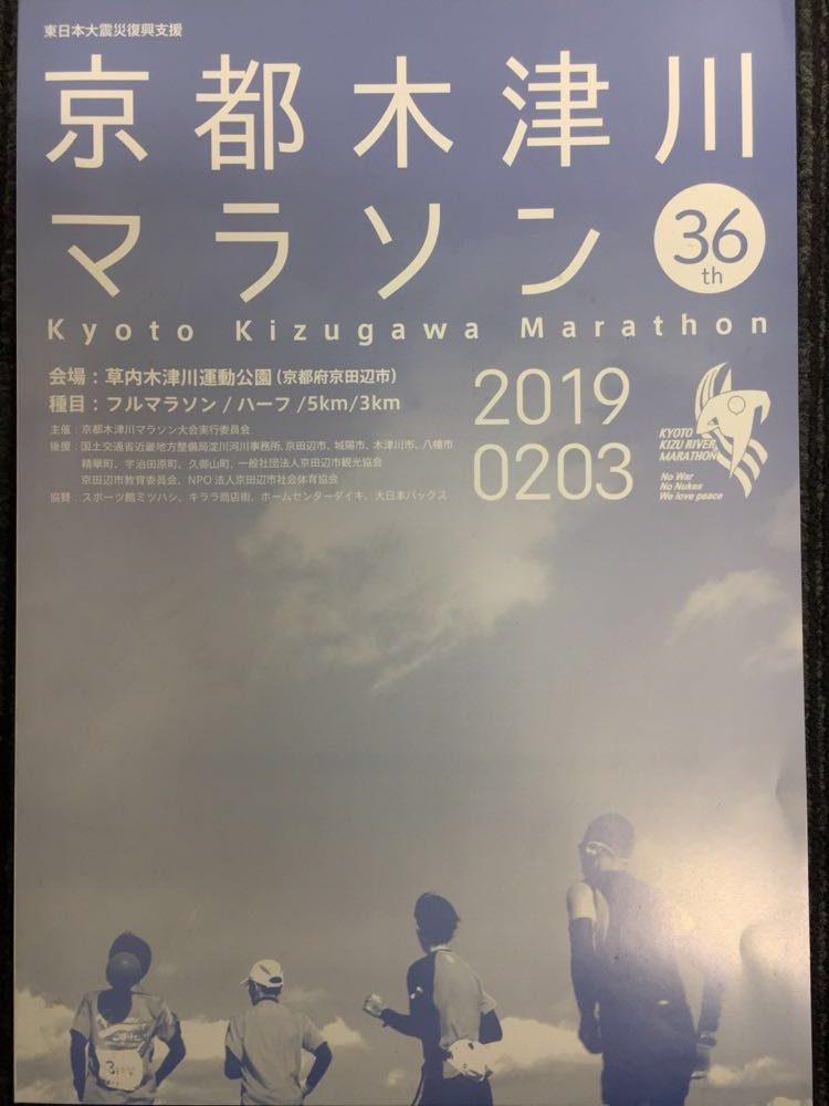 京都木津川マラソン2019 ハーフマラソンの部のレポート