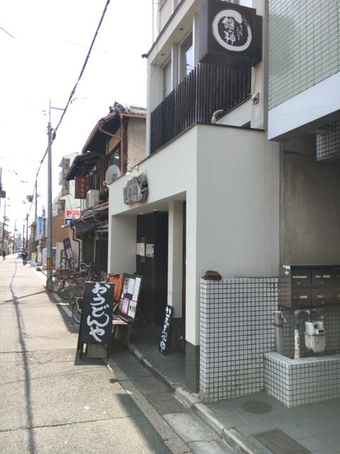 京都競馬ラン2019の後は「おうどんや 饂の神」で炭水化物を補おう