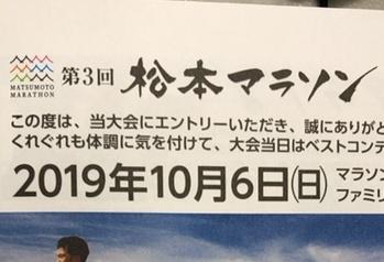 第3回松本マラソン(2019.10.6) Aブロックのロスタイムを報告するよ