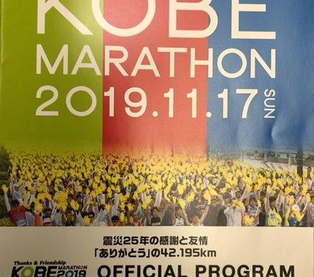第9回神戸マラソン(2019.11.17)Aブロック後方のロスタイムを報告するよ