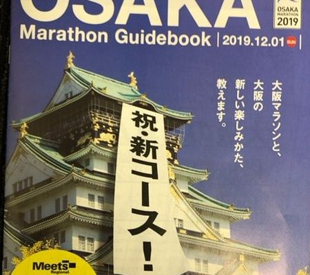 爪がはがれても走り切る!大阪マラソン2019 レースレポート