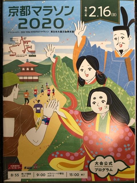 京都マラソン2020パンフ