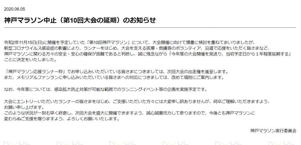 神戸マラソン中止