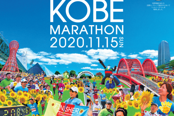 神戸マラソン2020が新型コロナの影響で中止になったら返金はあるの?