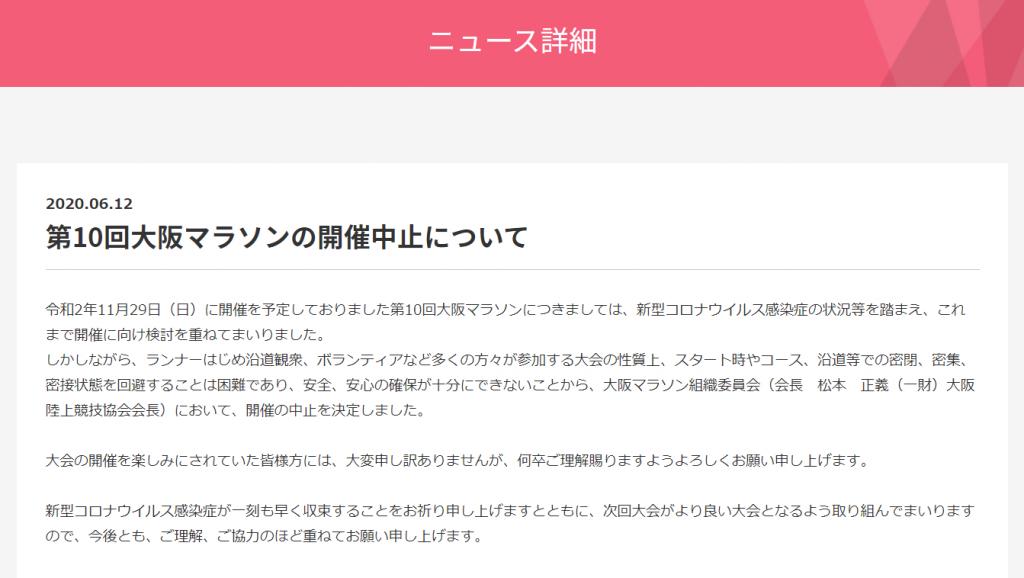 大阪マラソン2020中止