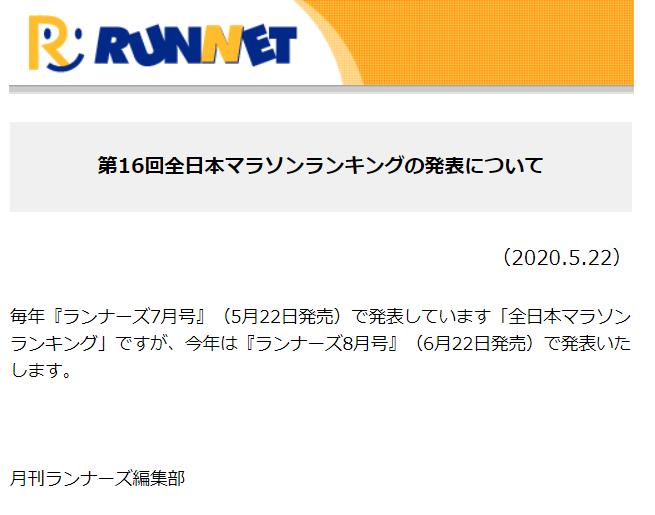 第16回全日本マラソンランキングの発表について