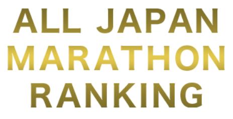 ランネットの全日本マラソンランキングの発表はいつなの?