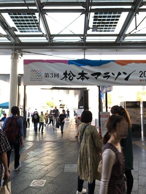松本マラソン 松本駅