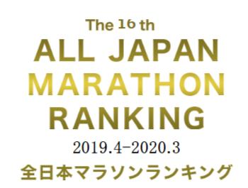 全日本マラソンランキング2020(2019年4月~2020年3月)が発表されたよ