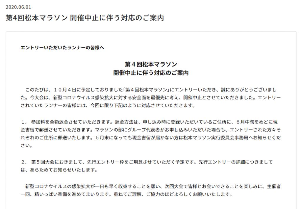 第4回松本マラソン中止対応