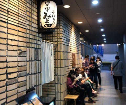 松本で蕎麦(そば)を食すなら「そばきりみよ田」がおすすめ