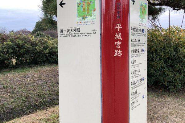 奈良・平城宮跡歴史公園トライアルマラソン(2020.12.19)でも失速したよ