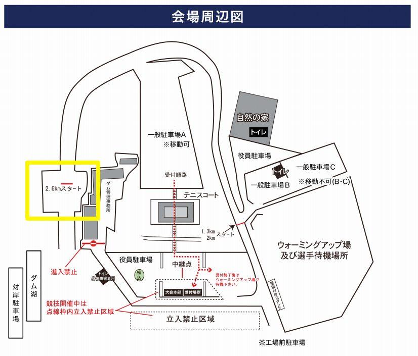 高山ダム駅伝 スタート地点