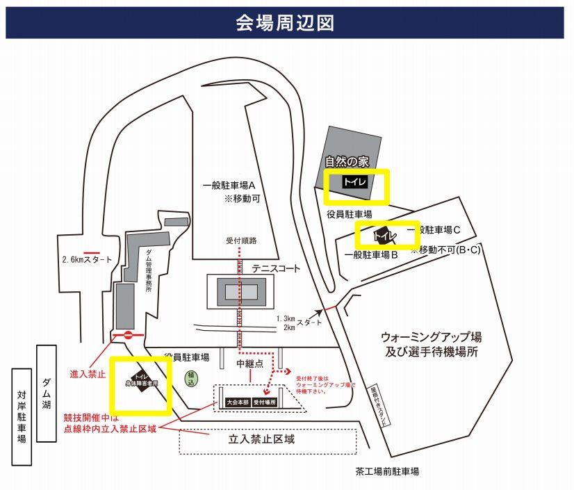 高山ダム駅伝 トイレ