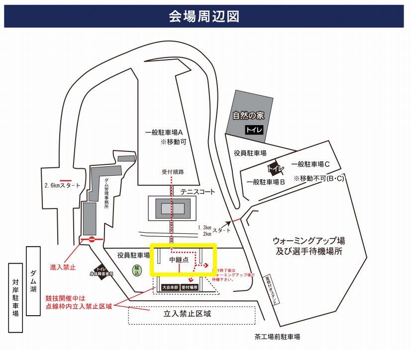 高山ダム駅伝中継点