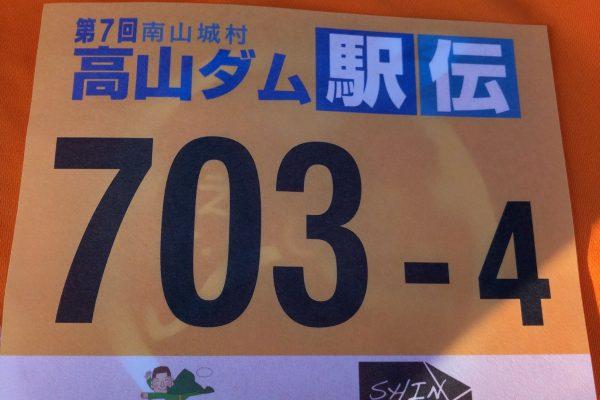 コロナ禍でも開催された第7回高山ダム駅伝(2021.1.31)