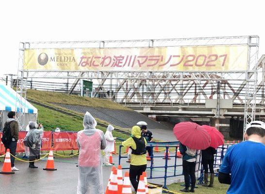 なにわ淀川マラソン2021 | やっぱりリアルの大会が楽しい!