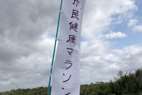 生まれて初めての一等賞「市民健康マラソン(2021年4月18日開催) | 京田辺市」